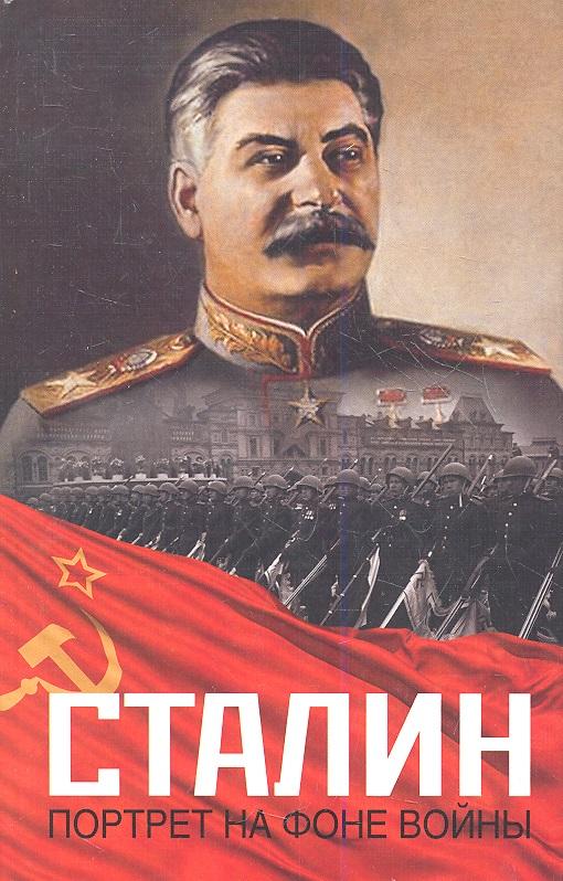 Залесский К. (ред.) Сталин. Портрет на фоне войны ISBN: 9785170780211