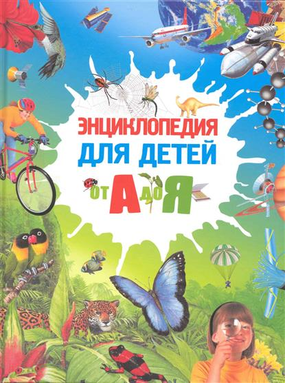 Энциклопедия для детей от А доЯ