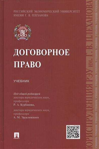 Договорное право. Учебник