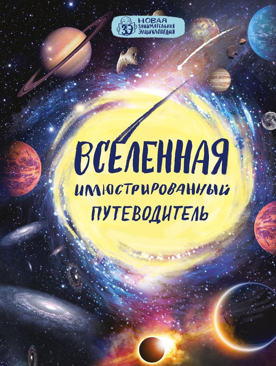 Файг О. Вселенная. Иллюстрированный путеводитель людмила громова азбука с крупными буквами наклейки