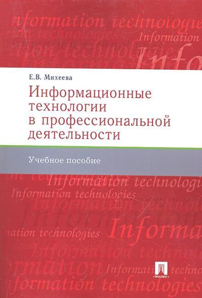 Информационные технологии в профессиональной деятельности. Учебное пособие