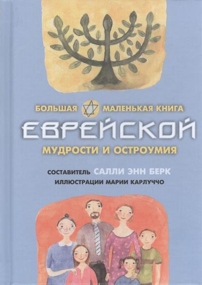 Берк С. (сост.) Большая маленькая книга еврейской мудрости и остроумия 100% nike 521093 067