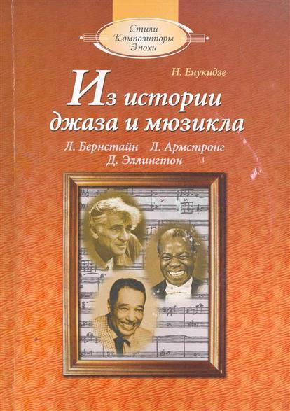 Из истории джаза и мюзикла Книга для чтения