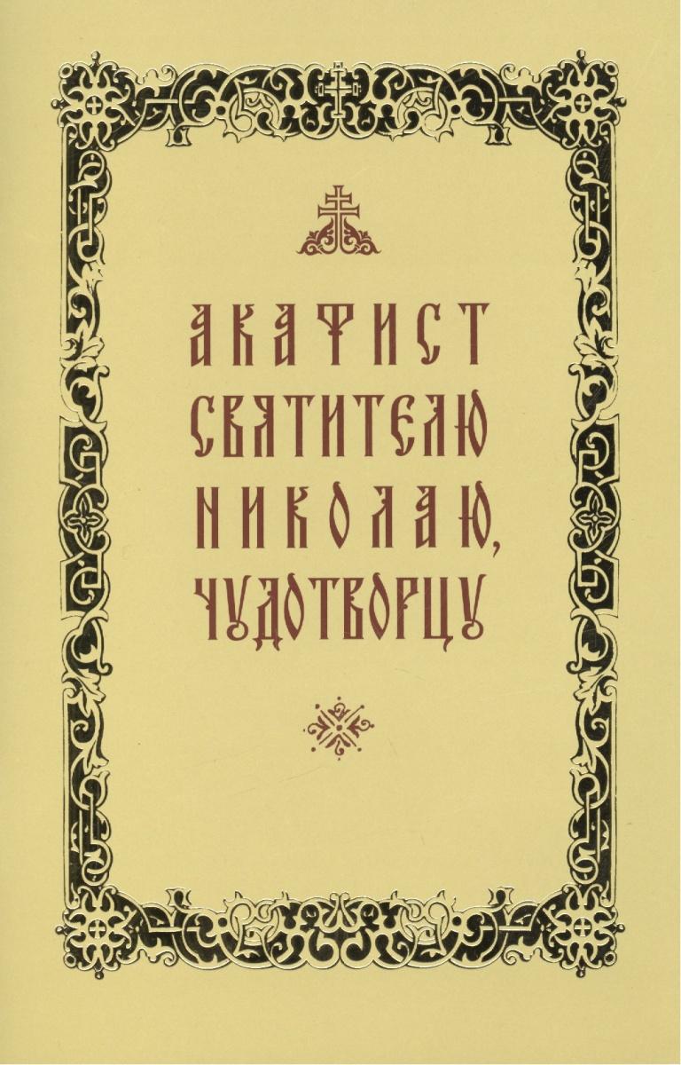 Акафист святителю Николаю, Чудотворцу