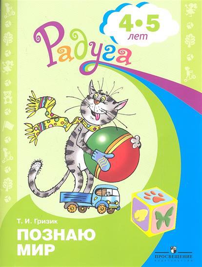 Познаю мир. Развивающая книга для детей 4-5 лет. 4-е издание