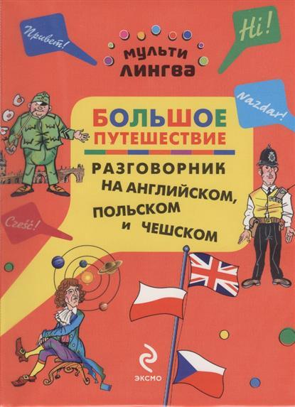 Большое путешествие. Русско-англо-польско-чешский разговорник