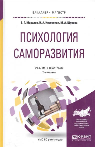 Психология саморазвития. Учебник и практикум для бакалавриата и магистратуры