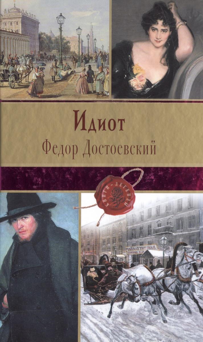 Достоевский Ф. Идиот. Роман идиот роман
