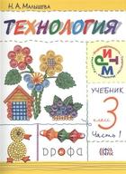 Технология. 3 класс. Учебник в двух частях. Часть 1