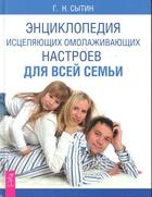 Энциклопедия исцеляющих омолаживающих настроев для всей семьи