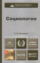 Социология. Учебник для академического бакалавриата. 3-е издание, переработанное и дополненное