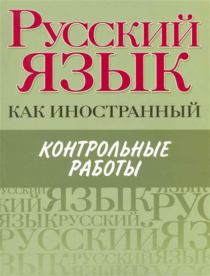 Русский язык как иностранный Контрольные работы