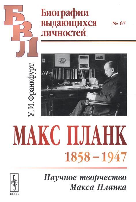 Франкфурт У. Макс Планк (1858-1947): Научное творчество Макса Планка авиабилеты алматы франкфурт на майне