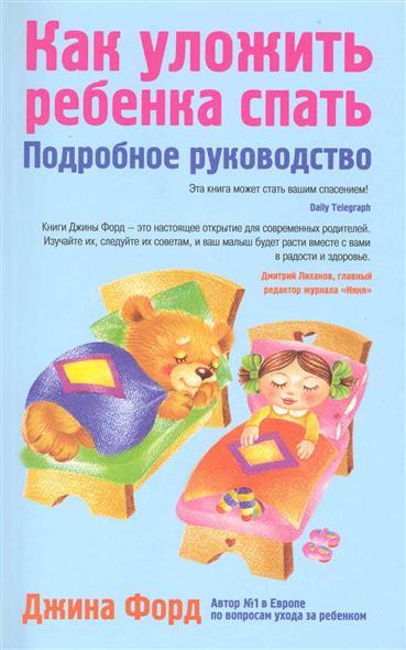 Как уложить ребенка спать Подробн. руководство