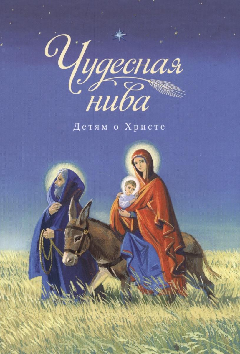 Посадский Н. (сост.) Чудесная . Детям о Христе