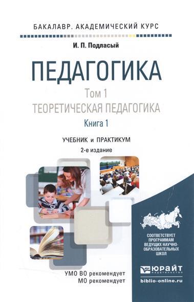 Педагогика. Том 1. Теоретическая педагогика. Книга 1. Учебник и практикум