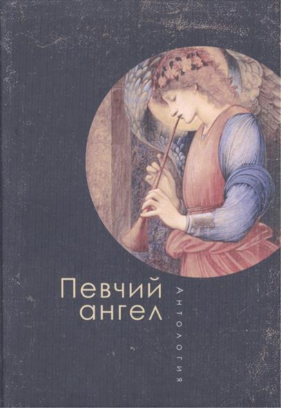 Певчий ангел. Антология