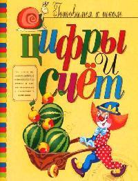 Федина О., Федин С. КН Цифры и счет ISBN: 5224054389