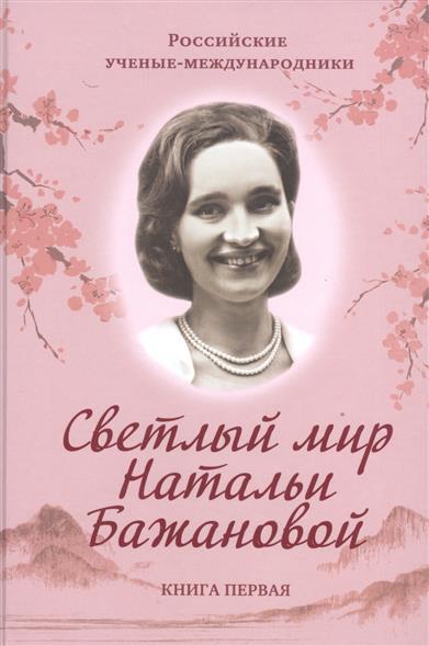 Светлый мир Натальи Бажановой. Книга первая