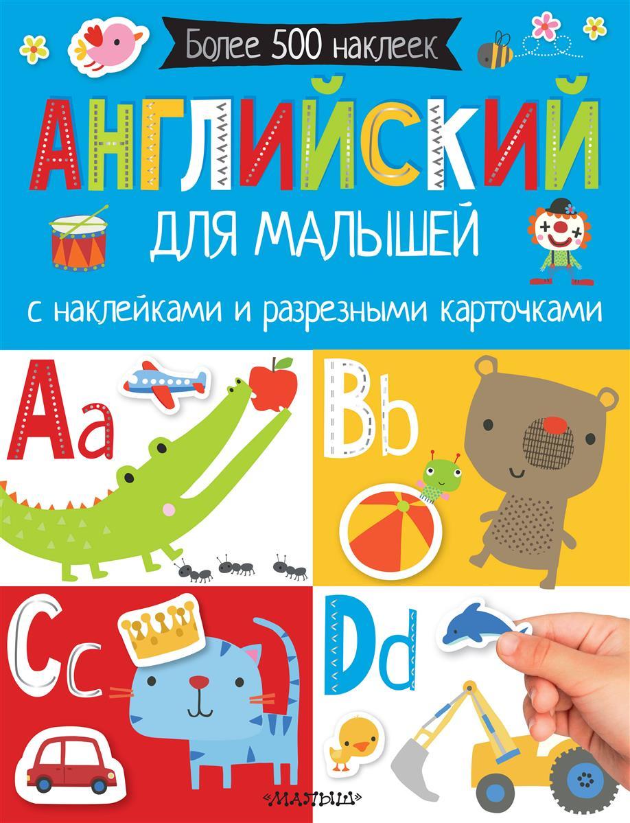 Английский для малышей. С наклейками и разрезными карточками английский язык для малышей с наклейками учим цвета
