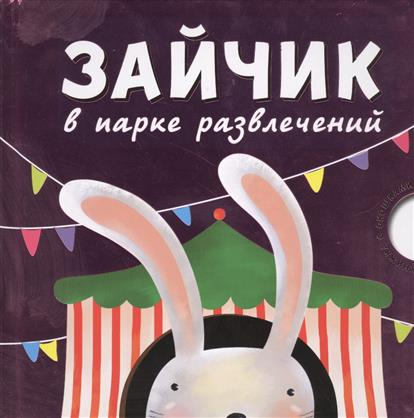 Романова М. Зайчик в парке развлечений футболка для работы в парке развлечений