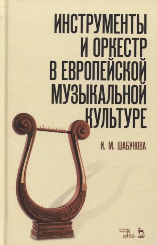 цена Шабунова И. Инструменты и оркестр в европейской музыкальной культуре. Учебное пособие