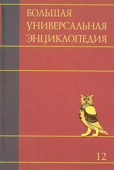 Большая универсальная энциклопедия т.12/20тт