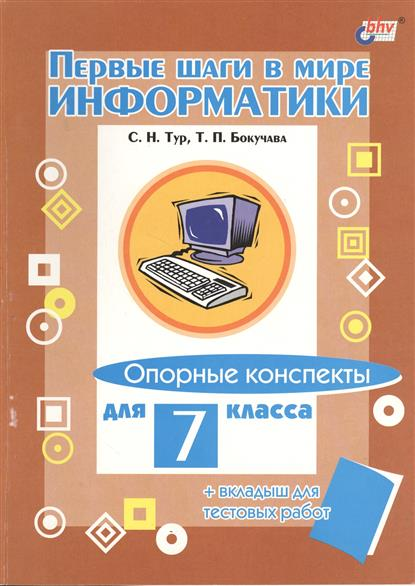 Тур С., Бокучава Т. Первые шаги в мире информатики. Опорные конспекты для 7 класса + вкладыш для тестовых работ опорные ролики для откатных ворот