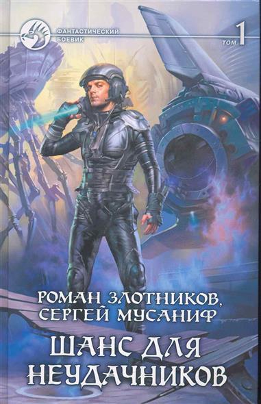 Злотников Р., Мусаниф С. Шанс для неудачников 2тт шанс для неудачников в 2 х томах