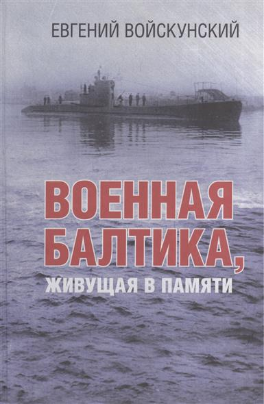 Войскунский Е. Военная Балтика, живущая в памяти пиво балтика 7 экспортное