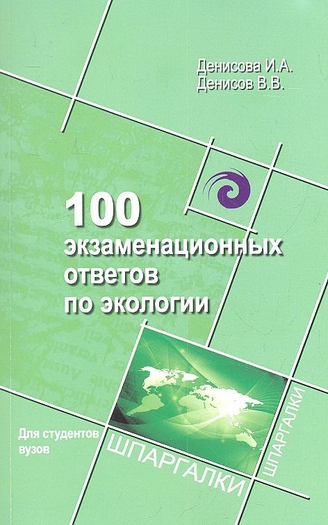 Денисова И., Денисов В. 100 экзаменационных ответов по экологии денисова и денисов в 100 экзаменационных ответов по экологии