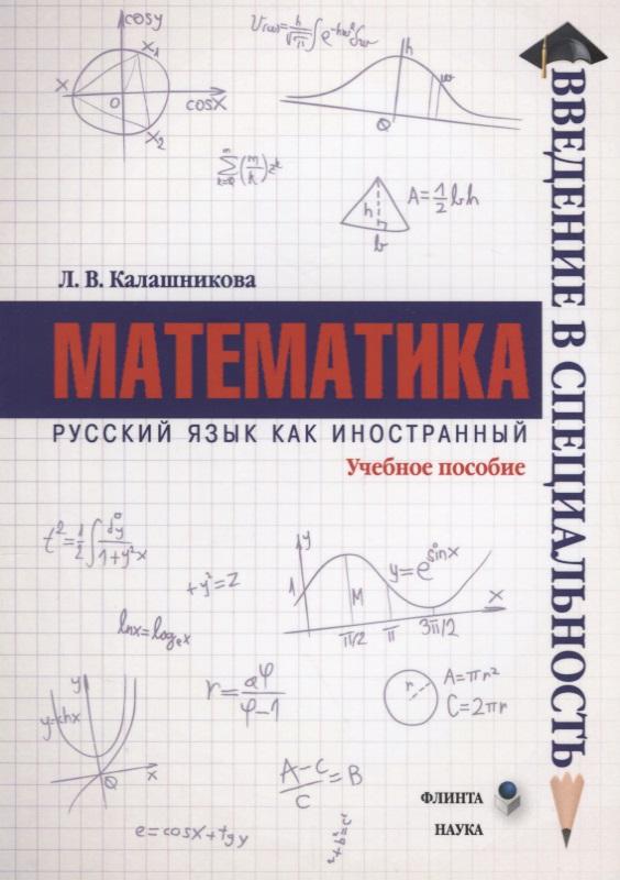 Калашникова Л. Математика. Учебное пособие математика учебное пособие