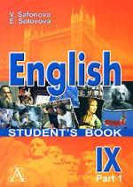 Английский язык 9 кл. 2тт