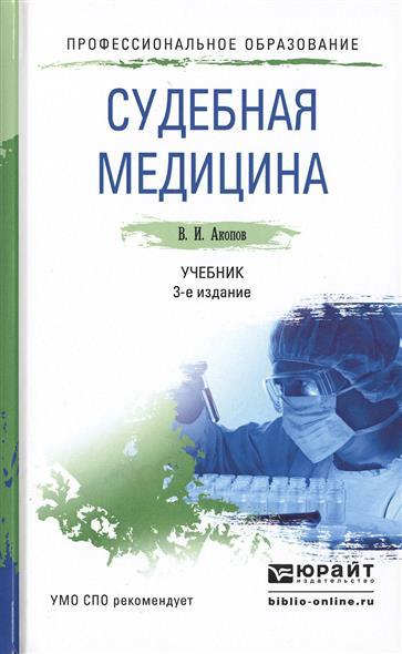 Судебная медицина: Учебник для СПО. 3-е издание, переработанное и дополненное