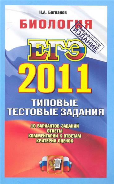 Материалы егэ по биологии 2011 года