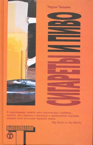 Сигареты и пиво