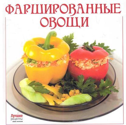 Руфанова Е. (сост.) Фаршированные овощи руфанова е сост фаршированные овощи