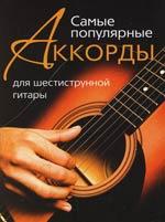 Рябошлык Н. (сост.) Самые популярные аккорды для шестиструнной гитары александр яснев александр яснев неутраченные иллюзии четыре пьесы для шестиструнной гитары