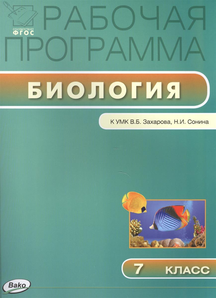 Рабочая программа по биологии. 7 класс. К УМК В.В. Захарова, Н.И. Сонина (М.: Дрофа)