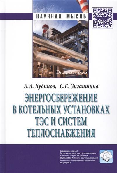 Энергосбережение в котельных установках ТЭС и систем теплоснабжения. Монография
