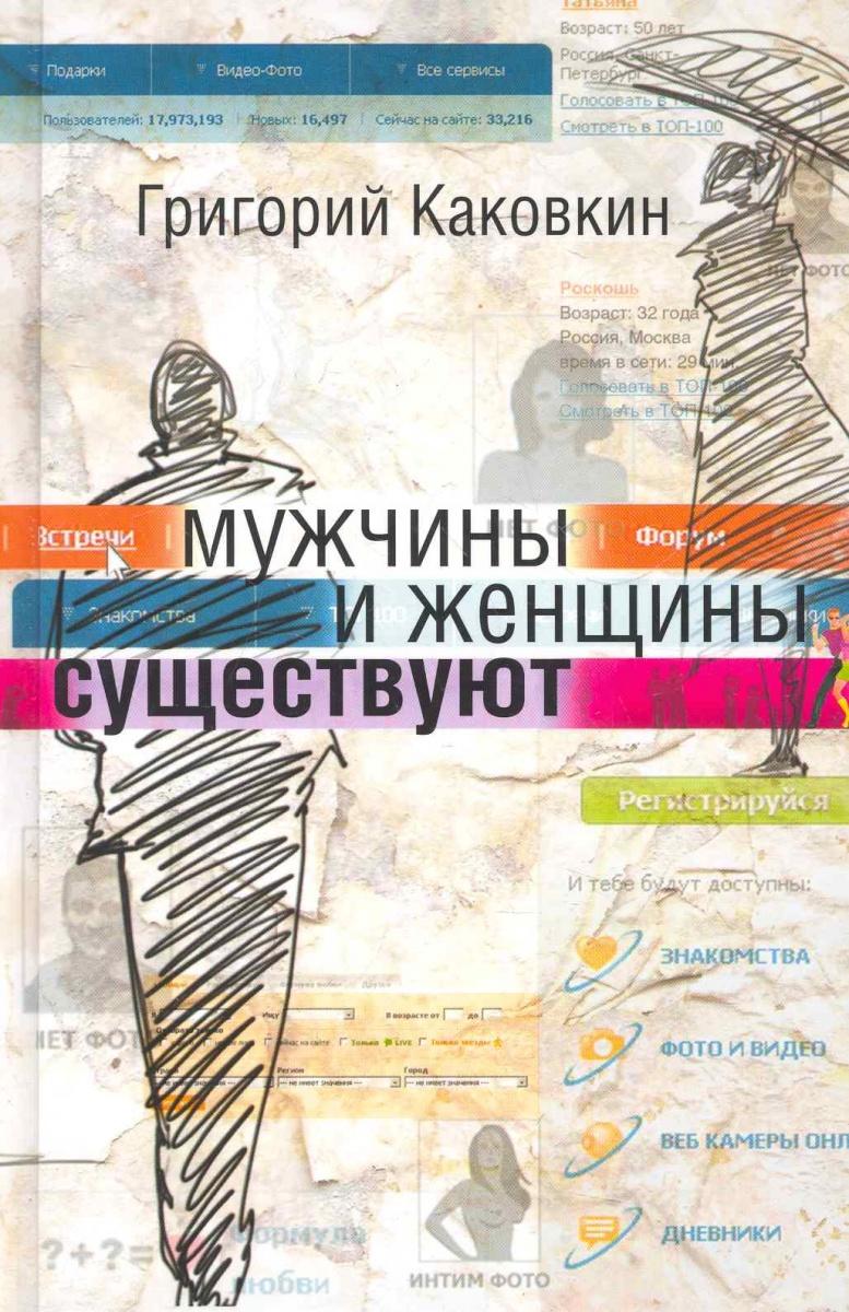 Фото Каковкин Г. Мужчины и женщины существуют