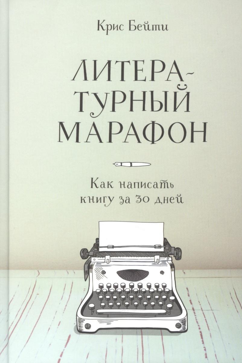 Бейти К.: Литературный марафон. Как написать книгу за 30 дней