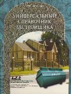 Кочергин С. (ред) Универсальный справочник застройщика