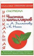 Чистка капилляров по А. Залманову и К. Ниши