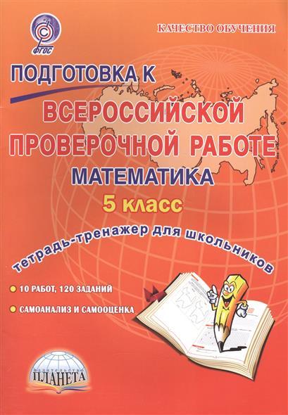 Бахова А.: Подготовка к Всероссийской проверочной работе. Математика. 5 класс. Тетрадь для обучающихся