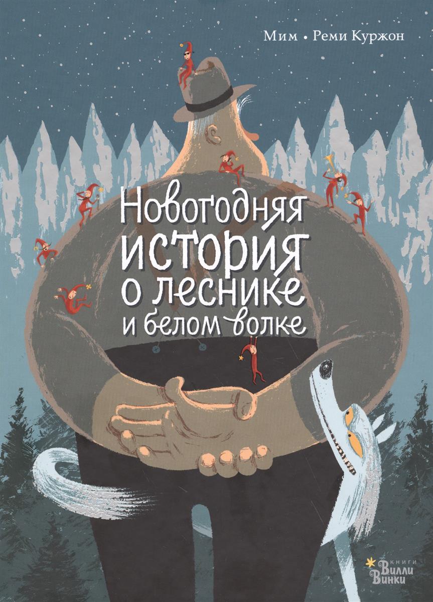 Мим Новогодняя история о леснике и белом волке mim mim mi046ewksm45