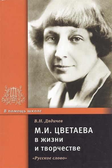 М.И. Цветаева в жизни и творчестве. Учебное пособие