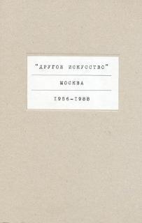 Другое искусство Москва 1956-1988