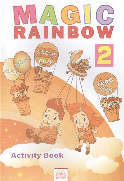Английский язык. Волшебная радуга / Magic Rainbow. Рабочая тетрадь к учебнику для 2 класса