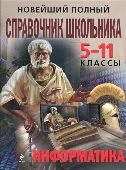 Новейший полный справочник школьника 5-11 кл. Информатика